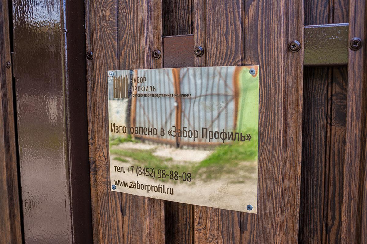 Табличка от назойливых соседей